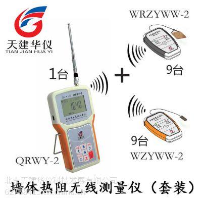 供应天建华仪QRWY-2T墙体热阻无线测量仪