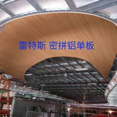 广东专业密拼铝单板厂家