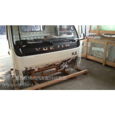 跃进世博版小老虎W33H300驾驶室车头车壳驾驶楼货车配件