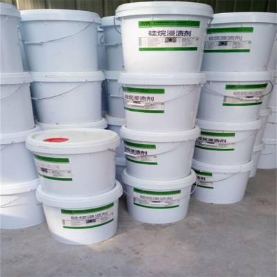 供应德昌硅烷浸渍 混凝土防腐硅烷浸渍液