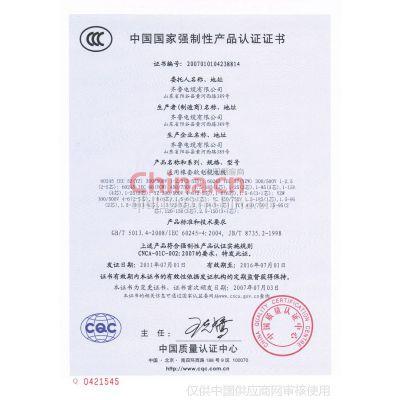 3C强制认证通用橡套软电缆电线