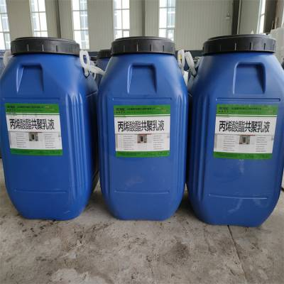 聚丙烯酸酯厂家_聚丙烯酸酯共聚乳液
