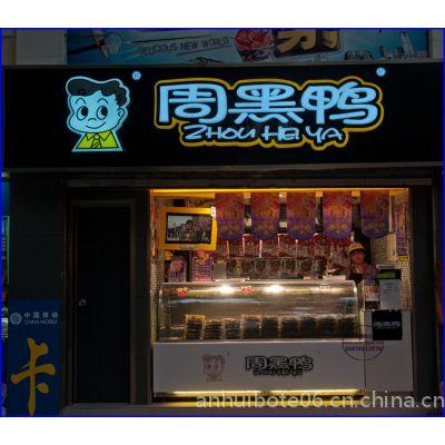 哪里有卖周黑鸭鸭脖熟食柜,南京冒菜店菜品保鲜柜,麻辣香锅配菜柜