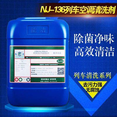能洁化工 除菌除味环保 城轨列车保养维护 诚招代理 NJ-136机车空调专用清洗剂