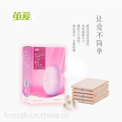 供应贴身超薄除异味 防过敏无荧光剂夜用茧爱蚕丝卫生巾