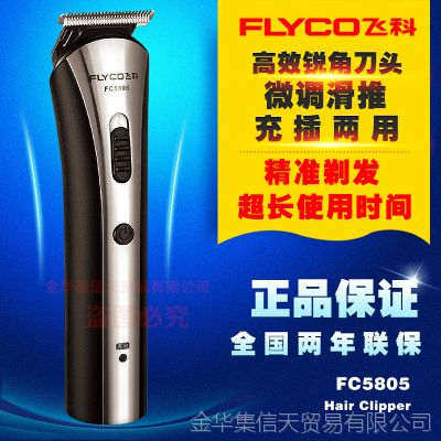 飞科FC5805电推剪电动成人理发器婴儿童剃头刀静音电推子充插两用