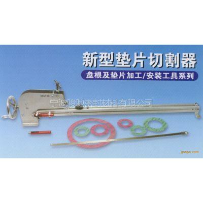 垫片切割器|骏驰生产施工现场专用垫片切割器