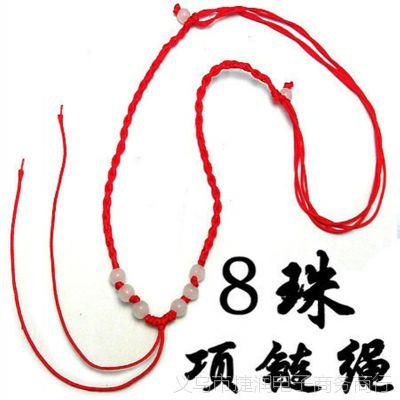 高档八珠项链绳手工编织玉坠绳子玉挂件绳吊坠项链8珠绳子批发