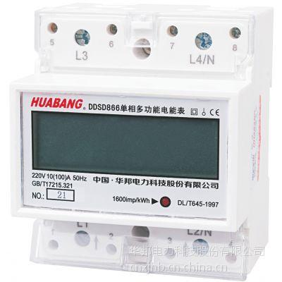 华邦电表 充电桩专用多功能通讯电表单相带485