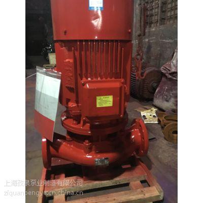 厂家直销XBD8/15-80L系列切线泵、喷淋泵、消火栓泵