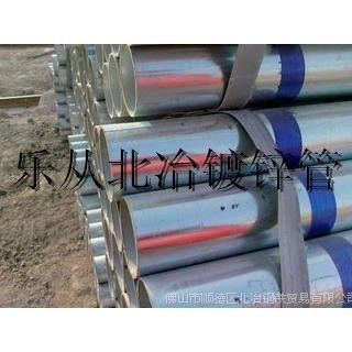 广东佛山北冶钢铁供应『现货』无缝热镀锌管