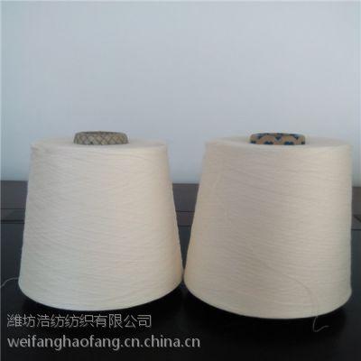 供应浩纺品牌赛络纺竹纤维纱16支21支