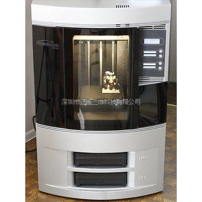 Dimension Elite3D打印机 Elite精密零配件3D打印机价格