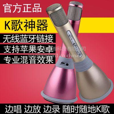 深圳金宏雅正品K068无线蓝牙麦克风 手机K歌宝掌上KTV卡拉OK机音响话