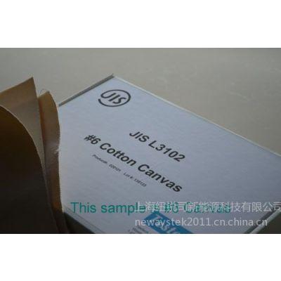 JIS L3102 #10 测试帆布
