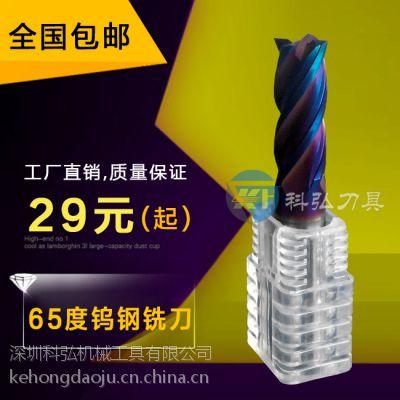 科弘65度钨钢铣刀4刃蓝色涂层立铣刀CNC钨钢铣刀合金刀平底刀1.0-12mm