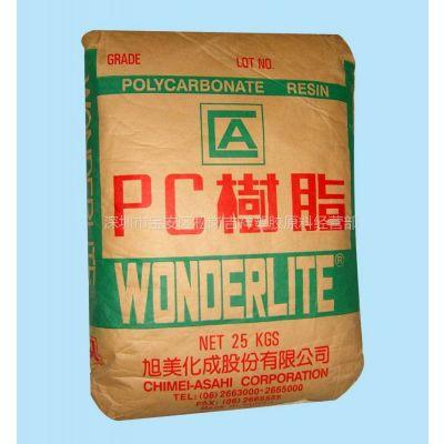 供应供应110U台湾奇美塑胶原料原厂原包塑胶料聚碳酸酯塑胶PC塑胶料PPS塑胶原料PPA塑胶原料