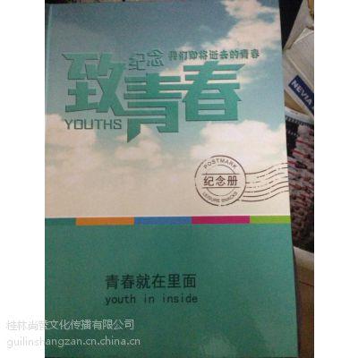 纪念册制作厂家提供贵港大学生、高中生、初中作息韩国生活高中图片