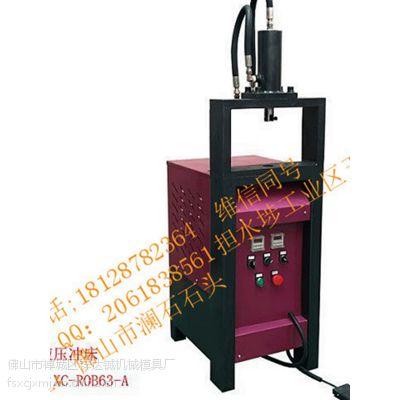 厂家供应锌铖XC-1ROB63-A防盗网管材液压半自动打孔机