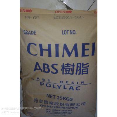 天津石家庄沧州代理耐药品级ABS台湾奇美PA-797