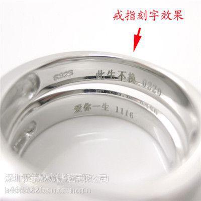 中山珠宝首饰激光打标机五金工具激光打码机