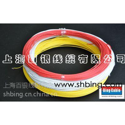 上海百银供应AFR-250-航空用聚四氟乙烯PTFE薄膜绕包薄壁绝缘轻型安装线