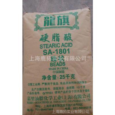供应上海嘉里硬脂酸1801