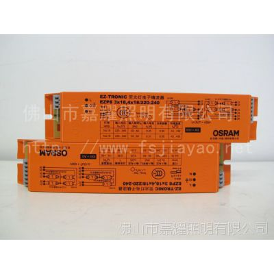 供应欧司朗 EZP8 318W电子镇流器 OSRAM普及型