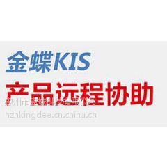 惠州金蝶软件服务 远程处理 售后支持