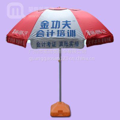 【太阳伞厂】生产--金功夫广告太阳伞 太阳伞 广告太阳伞