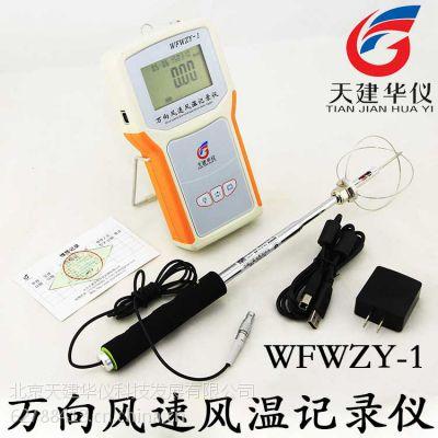 WFWZY-1万向风速风温记录仪