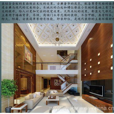 室内墙身木纹长城铝板背景墙##凹凸型木纹长城铝单板专业厂家