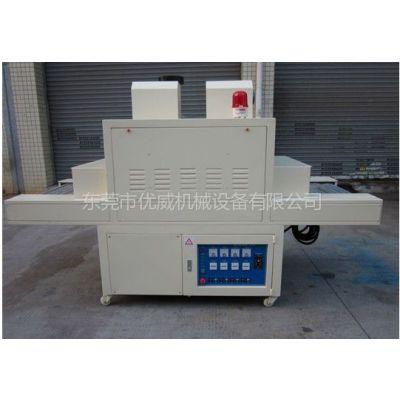 供应东莞UV固化机生产厂家0769-27281233