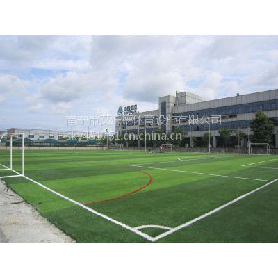【足球场草皮哪家好】艾沃德人造草皮足球场