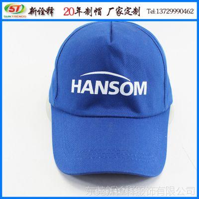 东莞帽厂专业定制 时尚户外防晒帽 男女士通用广告帽 印刷棒球帽