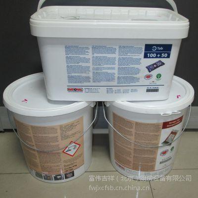 供应RATIONAL万能蒸烤箱专用清洁剂 三合一清洁剂乐信烤箱清洗片剂烤箱保养片