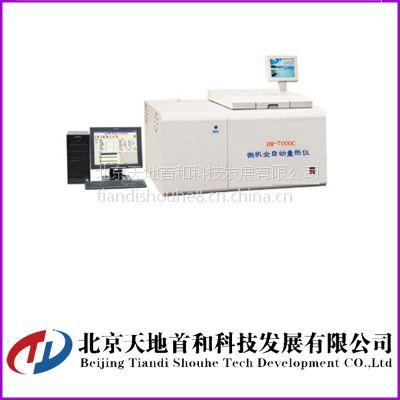 优于国标GB/T212-2003全自动量热计HW-7000C|天地首和煤的发热量分析仪|微电脑量热仪