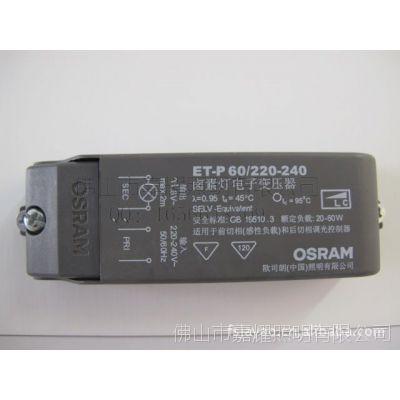 供应欧司朗 ET-PARROT 12V可调光变压器 OSRAM