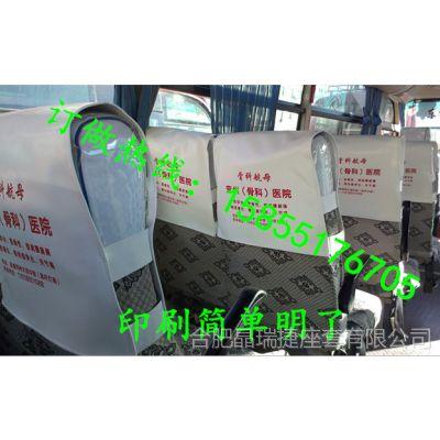 供应定西 甘南州皮革座椅套大巴中巴专用车套广告头套 印刷好 出货快