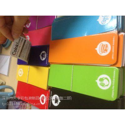 深圳龙岗供应对折纸卡,龙岗彩色吊牌生产厂家,直销精品纸卡,对折吊牌吸塑彩卡