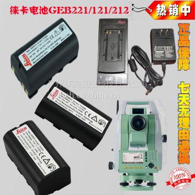 广州番禺供应徕卡全站仪电池/广州徕卡全站仪充电器配件专卖