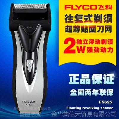 飞科 剃须刀电动超强动力往复式精密刀头刮胡刀正品特价 FS625