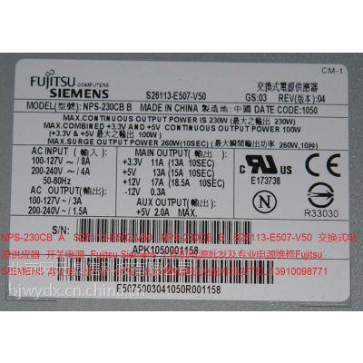 S26113-E507-V50 NPS-230CB B 富士通 西门子 工控机开关电源