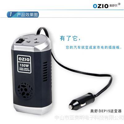 【网络***】OZIO奥舒尔逆变器150W可乐罐形逆变电源/EP15