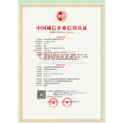 中国诚信企业信用认证证书