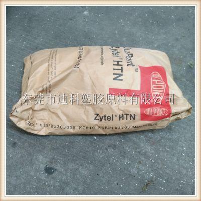 PPA/美国杜邦/HTNFR52G30NH NC010 阻燃级 加纤30增强级 耐高温