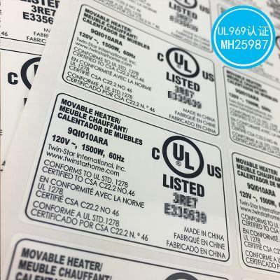 UL认证标签 变压器不干胶标签 防水耐温150度 哑银pet标签 客户定制