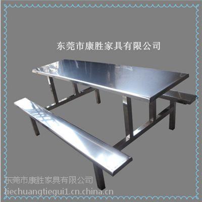 {康胜批发定制}不锈钢连体餐桌椅 简约耐用优质不锈钢餐桌椅价格