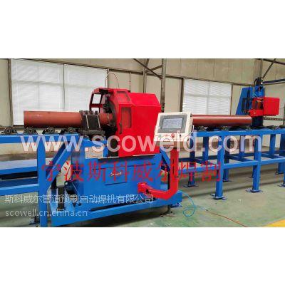 SCOWELD数控高速切割坡口机【斯科威尔】管道切割坡口设备厂家