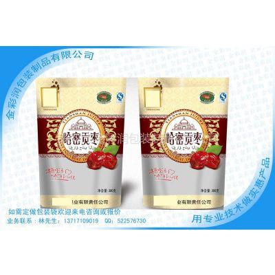 供应新疆阿克苏骏枣、红枣包装袋、新疆特产红枣包装袋、复合袋、设计包装袋